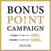 150303_urclub_point_bonus_thumb