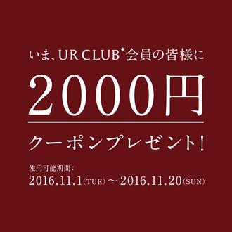 161101_cm-coupon_330-330